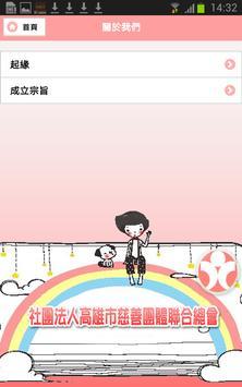 慈善總會 screenshot 8
