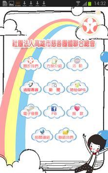 慈善總會 screenshot 13