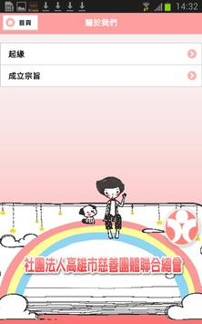 慈善總會 screenshot 14