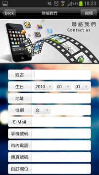 紅點移動科技 screenshot 3