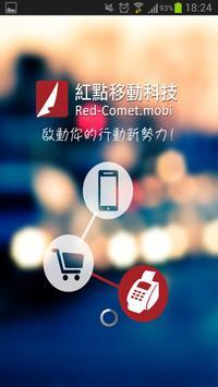 紅點移動科技 poster