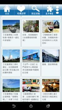bluezz旅遊筆記本 screenshot 2