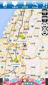 bluezz旅遊筆記本 screenshot 4