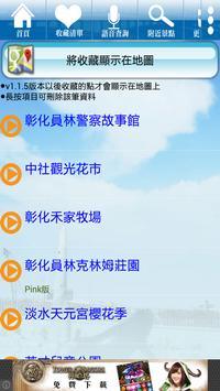 bluezz旅遊筆記本 screenshot 5
