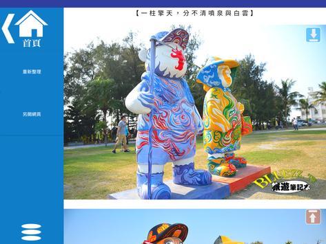 bluezz旅遊筆記本 screenshot 6