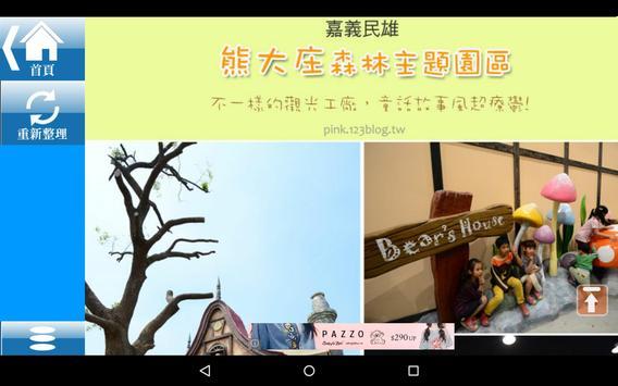 bluezz旅遊筆記本 screenshot 8