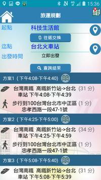 科學園區行動精靈2.0 Ekran Görüntüsü 5