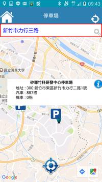 科學園區行動精靈2.0 screenshot 6