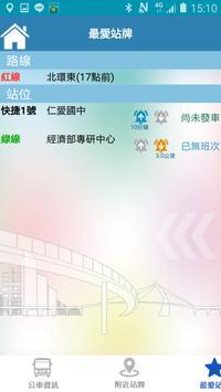 科學園區行動精靈2.0 Ekran Görüntüsü 7