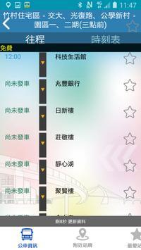 科學園區行動精靈2.0 Ekran Görüntüsü 3
