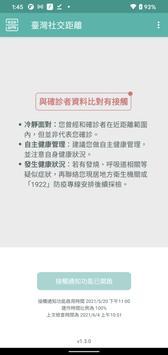 臺灣社交距離 截圖 6