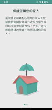 臺灣社交距離 海报