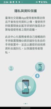臺灣社交距離 截圖 2