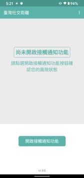 臺灣社交距離 截图 3