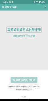 臺灣社交距離 截图 4