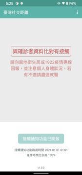 臺灣社交距離 截图 5