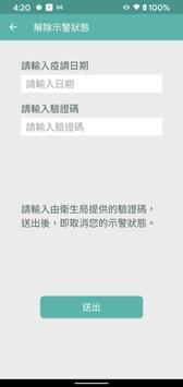 臺灣社交距離 截图 6