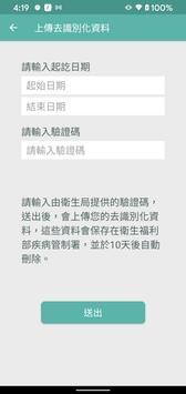 臺灣社交距離 截图 7