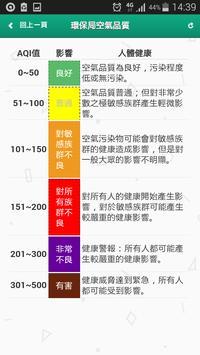 高雄市空氣品質即時通 screenshot 1