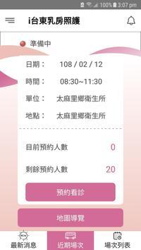 i台東乳房照護 poster