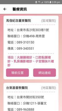 i台東乳房照護 screenshot 1