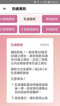 i台東乳房照護 screenshot 2
