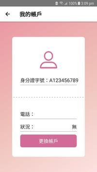 i台東乳房照護 screenshot 3