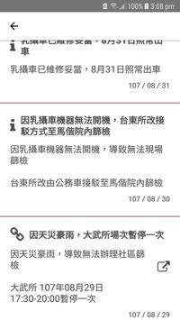 i台東乳房照護 screenshot 4