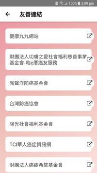 i台東乳房照護 screenshot 5