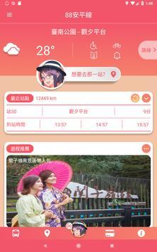 Lí hó Tainan screenshot 6