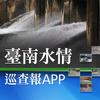 台南水情巡查報APP 圖標