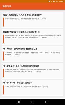 高師大 screenshot 11