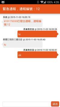 高師大 screenshot 2