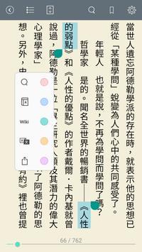 iLib Reader 截圖 5