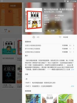 iLib Reader 截圖 10