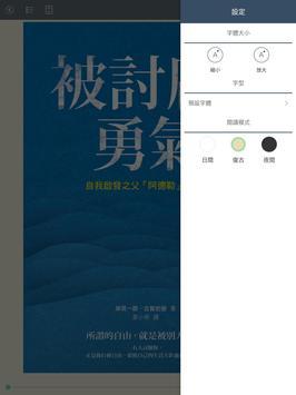 iLib Reader 截圖 15