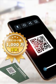 エクストリームQRコード読み取りアプリ無料のキューアールコード読み取りQRアプリ スクリーンショット 1