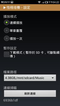 《性格培養》影音APP線上註冊版 screenshot 4
