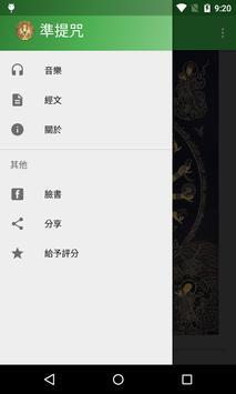 準提咒 screenshot 1