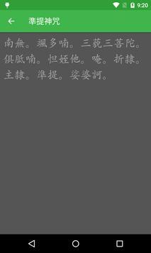 準提咒 screenshot 2
