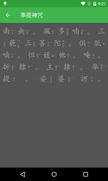 準提咒 screenshot 3