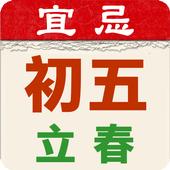 開運農民曆 圖標