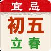 開運農民曆 Zeichen