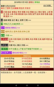 開運農民曆 截圖 10