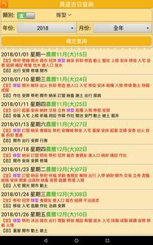 開運農民曆 截圖 11