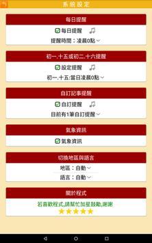 開運農民曆 截圖 13