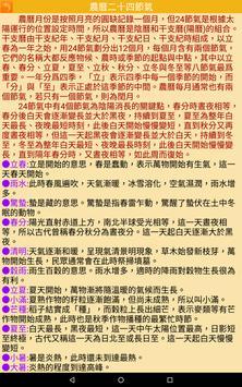 開運農民曆 截圖 14