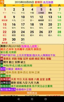 開運農民曆 截圖 17