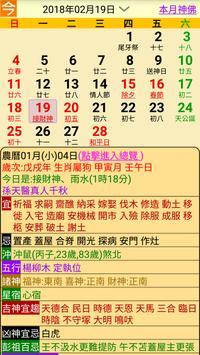 開運農民曆 截圖 1