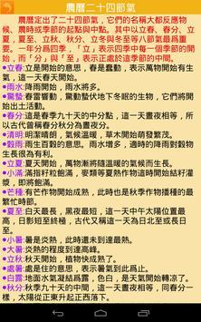 開運農民曆 截圖 23
